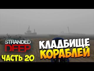 Выживаем в Stranded Deep. Часть 20 | Кладбище кораблей!
