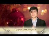 Хусрав Амонкулов - Табрикоти солинави | Khusrav Amonqulov - New Year's congratulation
