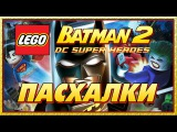 Пасхалки в игре Lego Batman 2 DC Super Heroes [Easter Eggs]