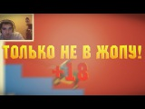ТОЛЬКО НЕ В ЖОПУ! 18+
