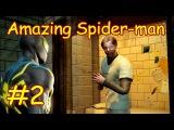 Прохождение The Amazing Spider-Man эпизод 2