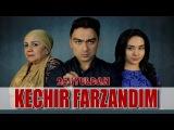 Kechir farzandim (ozbek film) | Кечир фарзандим (узбекфильм)