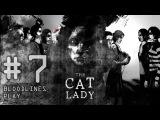 The Cat Lady ( Любовная история) # 7