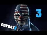 Прохождение Payday 2 - Часть 3 (Четвертый лишний)