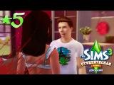 The Sims 3: Студенческая жизнь Бэлы и Романа Вито #5 РОМА-ВАМПИР?