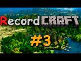Record Craft #3 - Слизни и Данжи