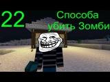 22 способа убить зомби