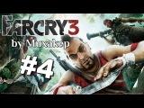 Far Cry 3 Прохождение #4 - Рога и копыта
