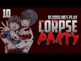 Corpse party (Западное крыло ) # 10