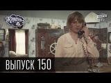 Сериал Країна У / Краина У / Страна У - Выпуск 150 | Комедийный Сериал