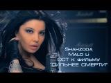 Shahzoda - Malo li (трейлер клипа к фильму СИЛЬНЕЕ СМЕРТИ)