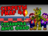 Five Nights At Freddy's 4 - СТРАНИЧКА МИРА ФНАФ