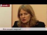 Наталья Касперская о том, кто создает вирусы