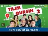 Tilim qursin 2 (treyler) | Тилим курсин 2 (трейлер)