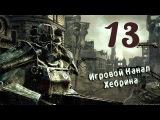 Прохождение Fallout 3 - Часть 13 (Взрывная смесь)