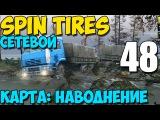 Сетевой SpinTires 2014 | Карта: Наводнение | Новая карта! Первый заезд! #48