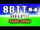 Экран Дениса - 8bit help - посоветуйте софт