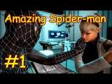 Прохождение The Amazing Spider-Man эпизод 1