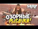Озорные рыбачки! - SAMP