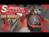 Surgeon Simulator 2013 Meet The Medic Team Fortress 2 DLC прохождение #1 — Пересадка сердца