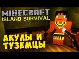 MINECRAFT: Island Survival - АКУЛЫ И ТУЗЕМЦЫ