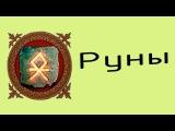 Обзор модов minecraft #8! Магические руны (RuneStones)
