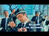Bojalar - Lol bo'laman | Божалар - Лол буламан
