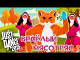 ♛ ВЕСЁЛЫЙ МЯСОТРЯС ♛ What does the fox say ?! (JUST DANCE 2015) PS4