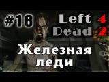 Left 4 Dead 2 - #18 - Железная леди