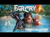 Far Cry с Аксалом - (1) - Нет, я не Рэмбо, я другой...