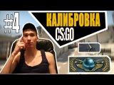 КАЛИБРОВКА В CS:GO #4