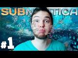 СУПЕР ЧЕЛОВЕК ПОД ВОДОЙ! | Subnautica #1