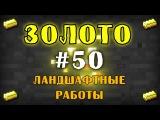 Minecraft - Золото - #50 - Ландшафтные работы