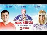 Salom Natasha (o'zbek film) | Салом Наташа (узбекфильм)