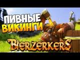 Bierzerkers | Пивные Викинги!