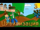 Minecraft - Цивилизация - #3 - Индийцы и зомби апокалипсис