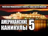 Американские каникулы 5 - Полезная Информация и Советы Туристам по Круизам