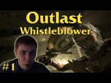 Outlast Whistleblower: Прохождение от Элеза #1 (Начало игры)