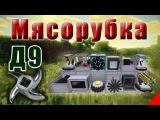 Мясорубка - Д9 - Горючие дрожжи