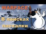 Warface / Форпост. В поисках пасхалки :)