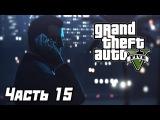 Grand Theft Auto V [GTA 5] Прохождение #15 - В морге - Часть 15
