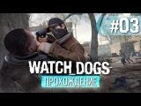 Прохождение Watch Dogs — Часть 3: Назойливая муха