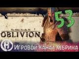 Прохождение Oblivion - Часть 53 (Дом с приведениями)