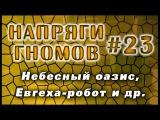 Minecraft - Напряги гномов - #23 - Небесный оазис, Евгеха-робот и многое другое