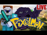 Pixelmon - турнир между игроками (вайп)