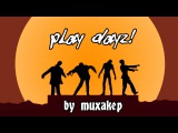 Play Dayz (DayZ пародия на песню Daft Punk) русские субтитры