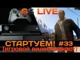 GS LIVE. СТАРТУЕМ! #33. GTA 5 на ПК, Xbox One в России, E3 2014