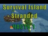 Minecraft - выживание на карте Survival Island - Stranded [v1.4] (Часть - 1)