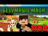 РЫЦАРСКИЙ ЗАМОК - БЕЗУМНЫЙ МАЙН #32
