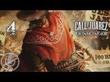 Call of Juarez Gunslinger прохождение на высокой сложности #4 — Перестрелка у лесопилки